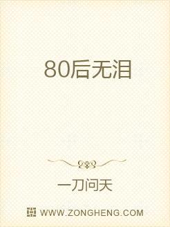 80后无泪
