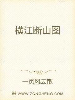 横江断山图