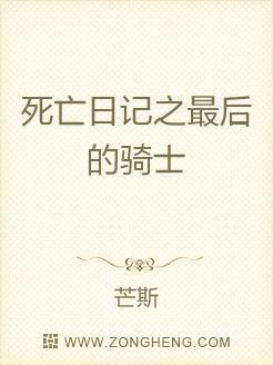 小说:死亡日记之最后的骑士,作者:芒斯