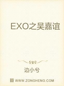 EXO之吴嘉谊