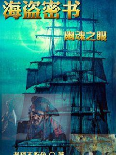 海盗密书之幽魂之眼