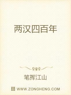 兩漢四百年
