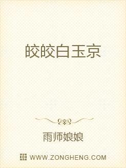 皎皎白玉京