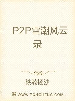 P2P雷潮风云录
