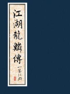 江湖龙鳞传