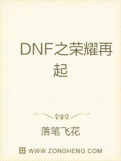 DNF之榮耀再起