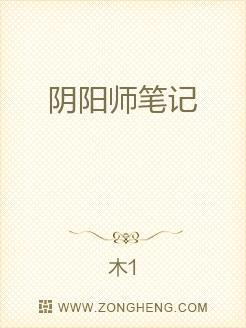 阴阳师笔记