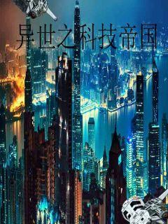 異世之科技帝國