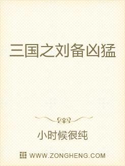 小说:三国之刘备凶猛,作者:小时候很纯
