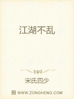 小说:江湖不乱,作者:宋氏四少