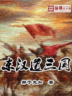 东汉道三国