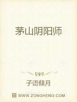 茅山阴阳师