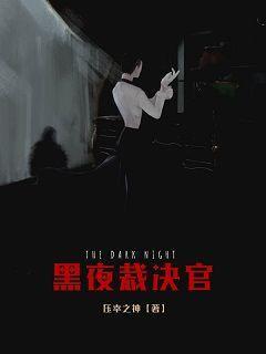 黑夜裁決官