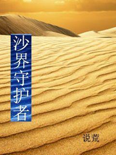 沙界守护者