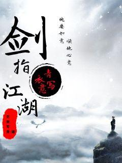 剑指江湖之青衣写意
