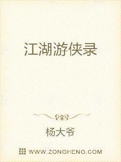 江湖游侠录