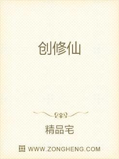 小说:创修仙,作者:精品宅