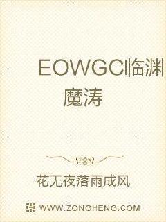 EOWGC临渊魔涛