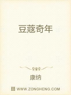 小说:豆蔻奇年,作者:康纳