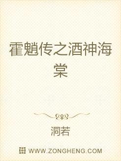 霍魈传之酒神海棠
