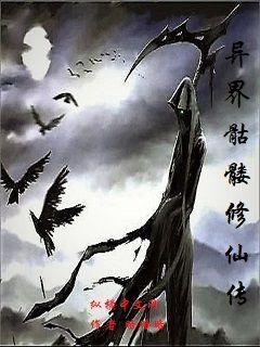 异界骷髅修仙传