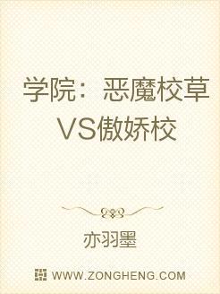 学院:恶魔校草VS傲娇校