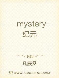 mystery纪元