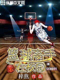 篮球高手在校园