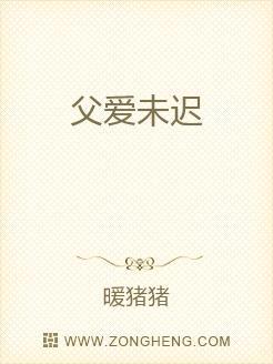 小说:父爱未迟,作者:暖猪猪