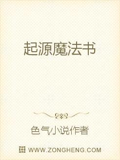 起源魔法书