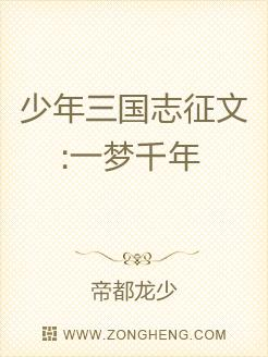少年三国志征文:一梦千年