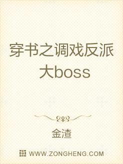 穿书之调戏反派大boss