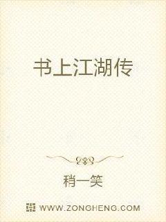 书上江湖传