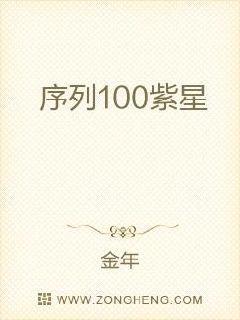 序列100紫星