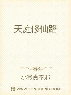 天庭修仙路