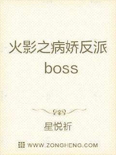 火影之病娇反派boss