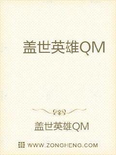 蓋世英雄QM