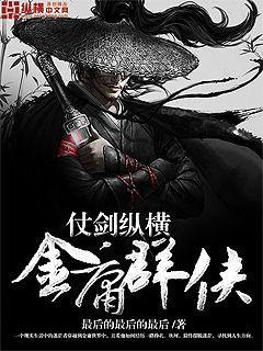 小说:仗剑纵横金庸群侠,作者:最后的最后的最后
