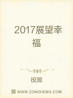 2017展望幸福