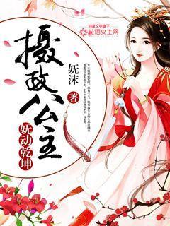 妩动乾坤:摄政公主