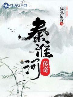 秦淮河传奇