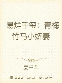 易烊千玺:青梅竹马小娇妻