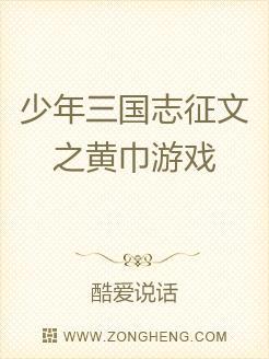 少年三国志征文之黄巾游戏