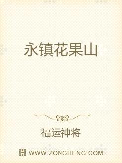 永镇花果山