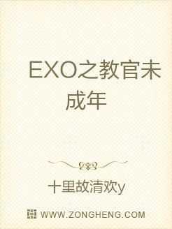 EXO之教官未成年