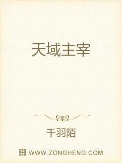 小说:天域主宰,作者:千羽陌