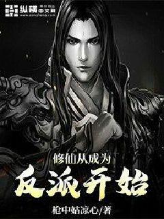 修仙从成为反派开始