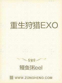 重生狩猎EXO