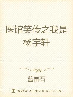 小说:医馆笑传之我是杨宇轩,作者:蓝晶石