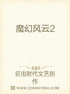 魔幻風云2